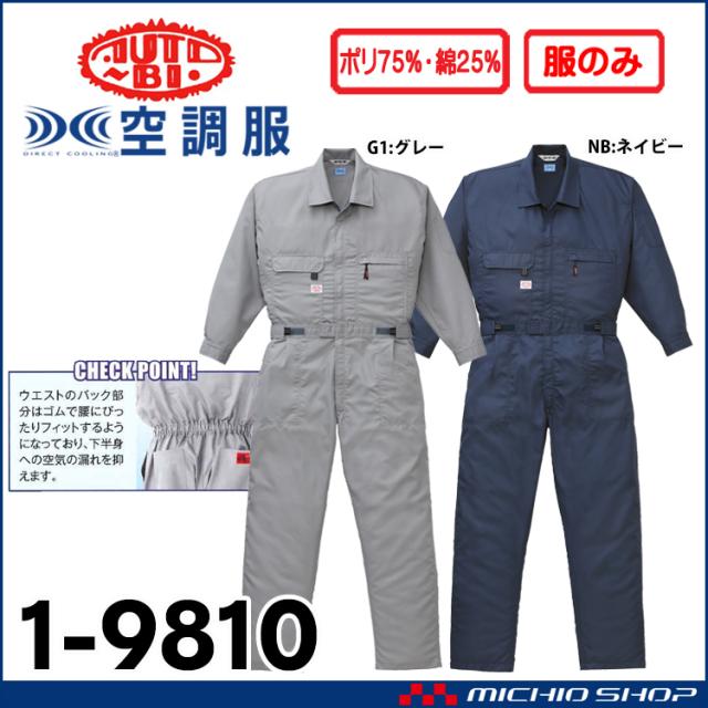 空調服 山田辰 オートバイ 長袖つなぎ服(ファンなし) 1-9810 AUTO-BI