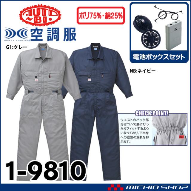 空調服 山田辰 オートバイ 長袖つなぎ服・ファン・電池ボックスセット 1-9811 3L・4L・5L AUTO-BI