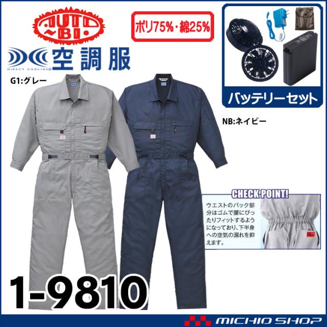 空調服 山田辰 オートバイ 長袖つなぎ服・ファン・バッテリーセット 1-9812 3L・4L・5L AUTO-BI