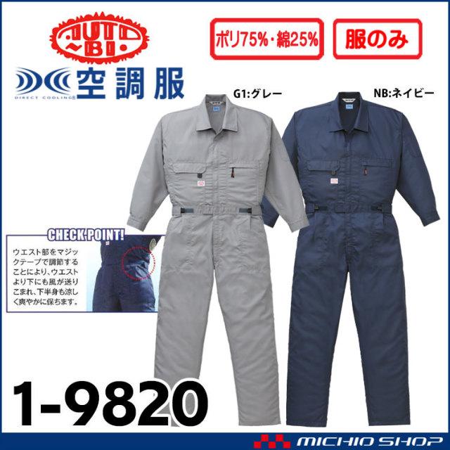 空調服 山田辰 オートバイ 長袖つなぎ服(ファンなし) 1-9820 AUTO-BI