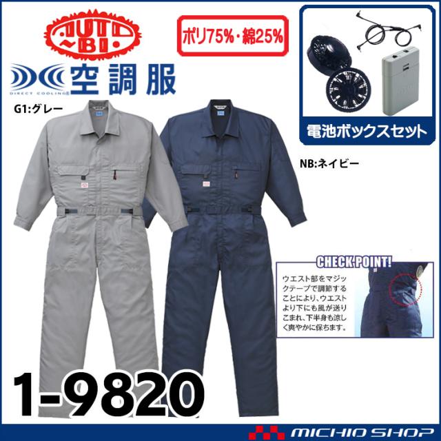 空調服 山田辰 オートバイ 長袖つなぎ服・ファン・電池ボックスセット 1-9821 3L・4L・5L AUTO-BI