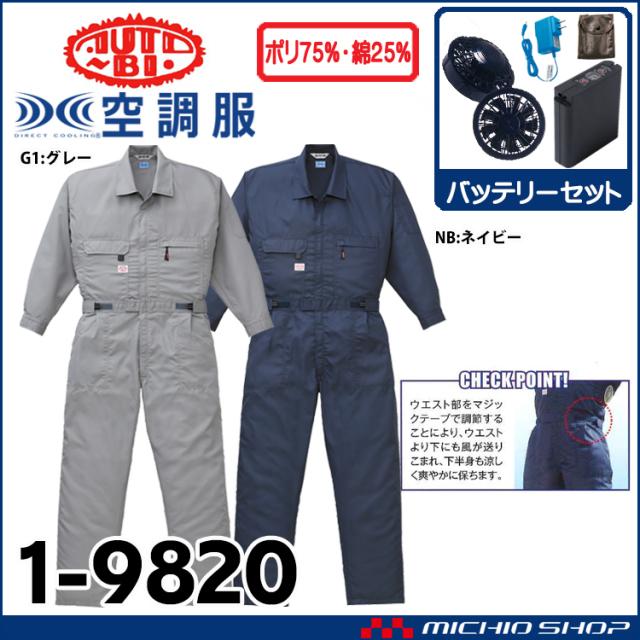 空調服 山田辰 オートバイ 長袖つなぎ服・ファン・バッテリーセット 1-9822 3L・4L・5L AUTO-BI