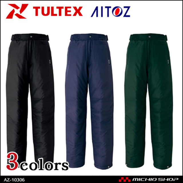 作業服 作業着 アイトス AITOZ TULTEX 防寒パンツ AZ-10306
