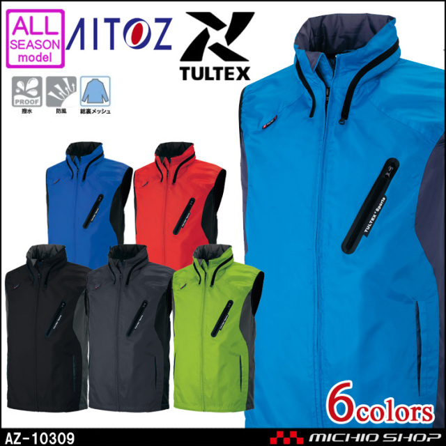 作業服 タルテックス TULTEX アイトス AITOZ フードインベスト 男女兼用 AZ-10309 通年 2020年春夏新作