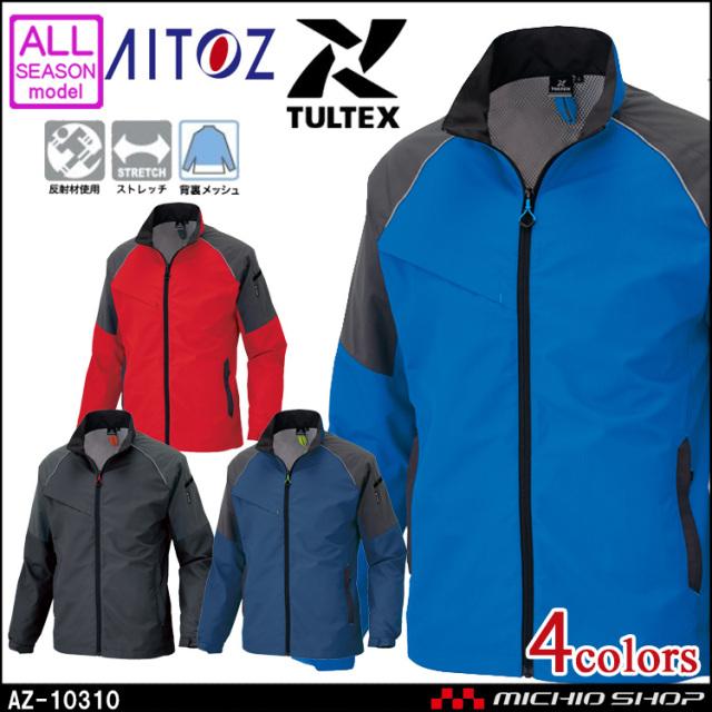 作業服 タルテックス TULTEX アイトス AITOZ 長袖ジャケット 男女兼用 AZ-10310 通年 2020年春夏新作