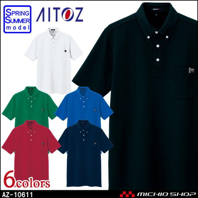 作業服 アイトス AITOZ 半袖ボタンダウンポロシャツ AZ-10611 男女兼用 春夏 2020年春夏新作