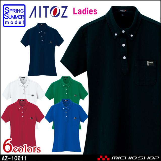 作業服 アイトス AITOZ 半袖ボタンダウンポロシャツ AZ-10611 レディース 春夏