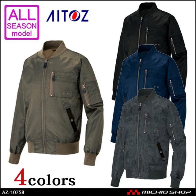 作業服 作業着 アイトス AITOZ 裏メッシュジャケット AZ-10758