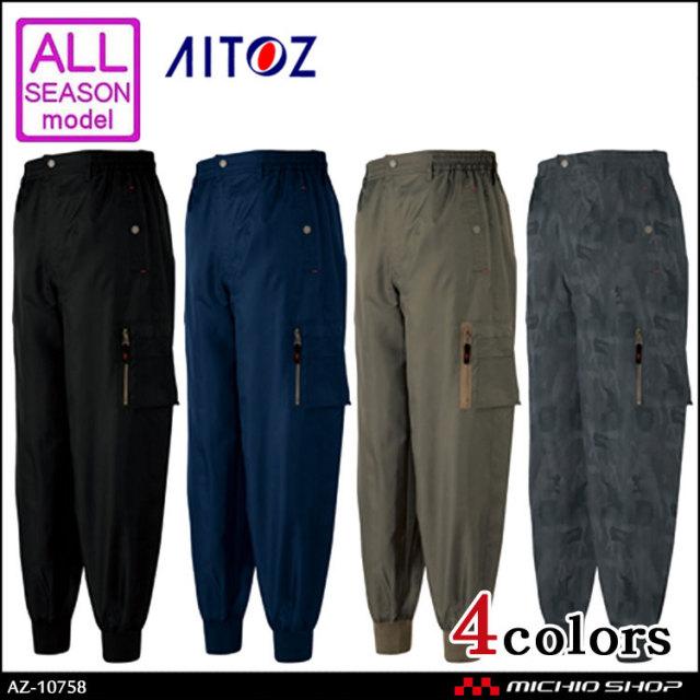 作業服 作業着 アイトス AITOZ 裏メッシュパンツ AZ-10759
