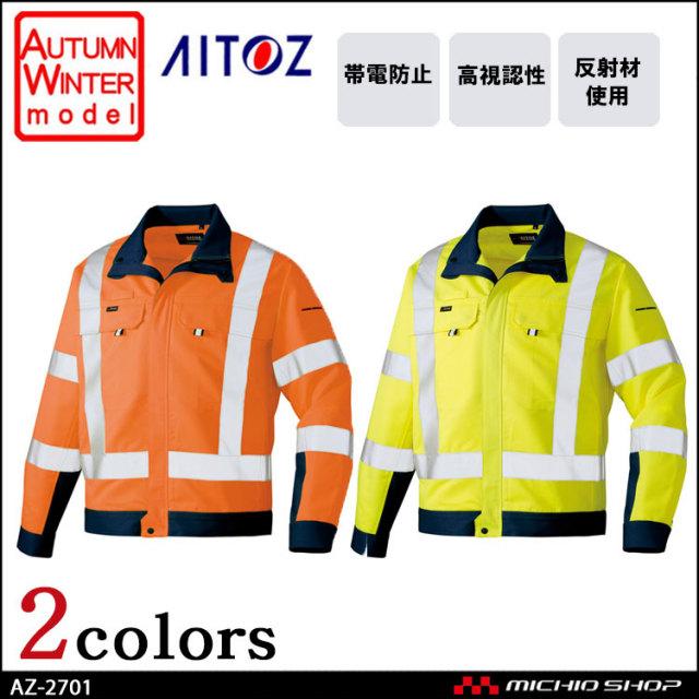 高視認性安全服 アイトス AITOZ 秋冬 高視認長袖ブルゾン AZ-2701 作業服 作業着