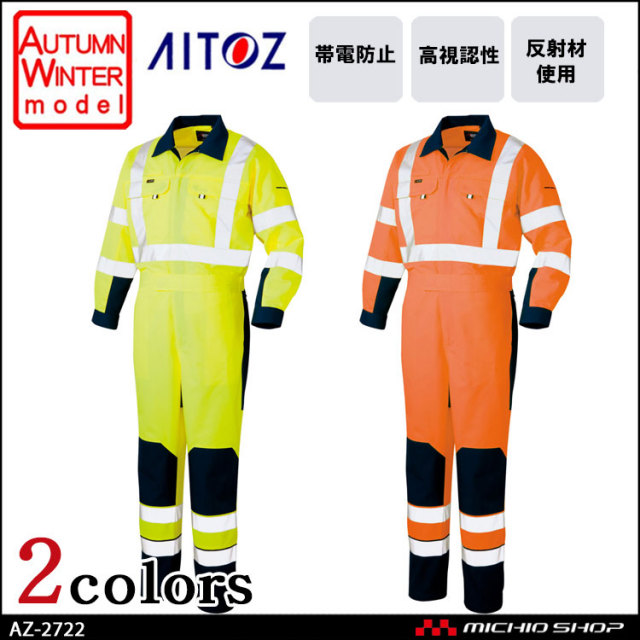 高視認性安全服 アイトス AITOZ 秋冬 高視認ツナギ AZ-2722 作業服 作業着