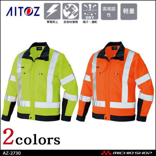 高視認性安全服 アイトス AITOZ 高視認長袖ブルゾン AZ-2730 作業服 作業着