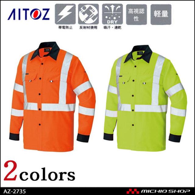 高視認性安全服 アイトス AITOZ 高視認長袖シャツ AZ-2735 作業服 作業着