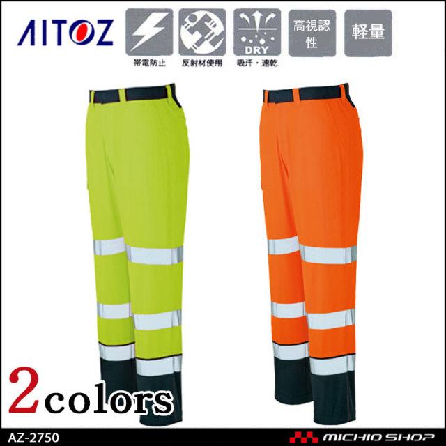 高視認性安全服 アイトス AITOZ 高視認ワークパンツ AZ-2750 作業服 作業着