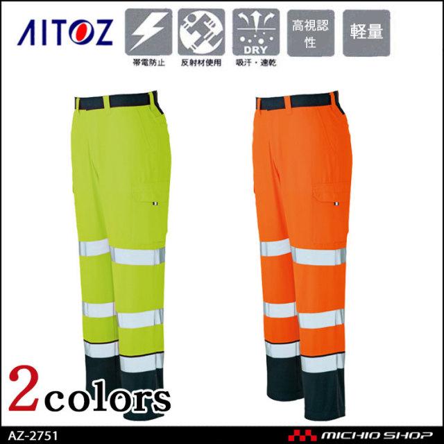 高視認性安全服 アイトス AITOZ 高視認カーゴパンツ AZ-2751 作業服 作業着