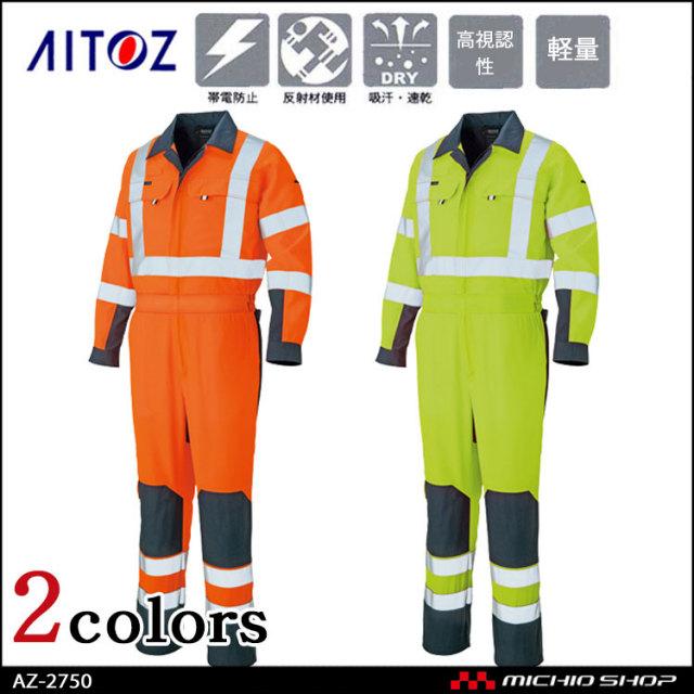 高視認性安全服 アイトス AITOZ 高視認ツナギ AZ-2752 作業服 作業着
