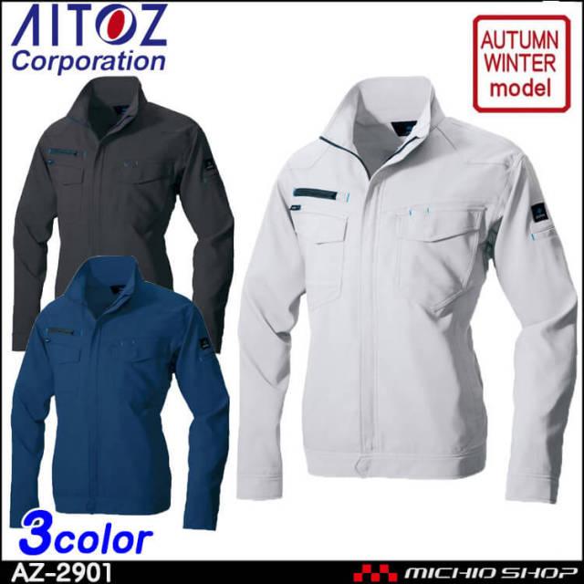 アジト AZITO 作業服 AITOZ アイトス 長袖ブルゾン 男女兼用 秋冬 AZ-2901 2018年秋冬新作