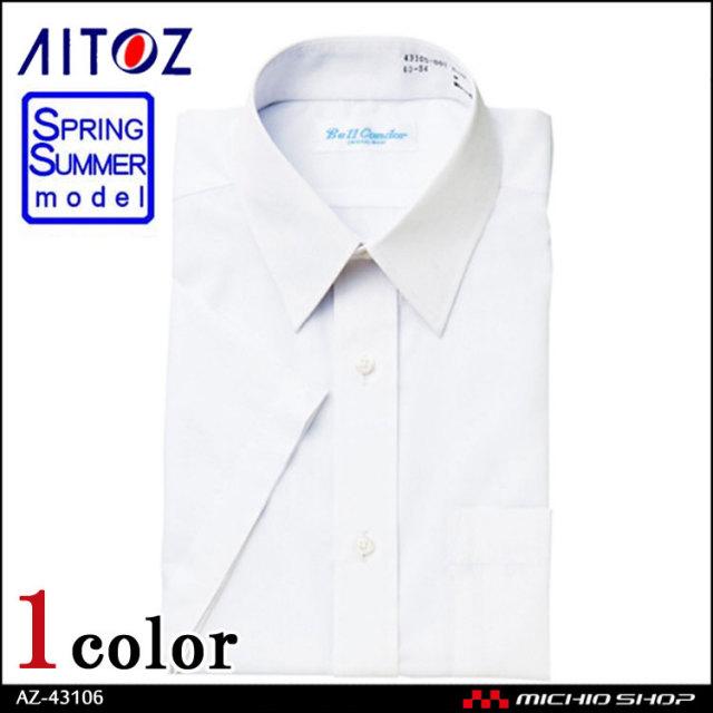 AITOZ アイトス 半袖カッターシャツ AZ-43106 2017年春夏新作 サービス ワークウェア 作業服