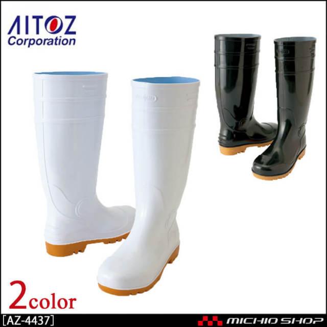 AITOZ アイトス長靴(先芯入り)AZ-4437