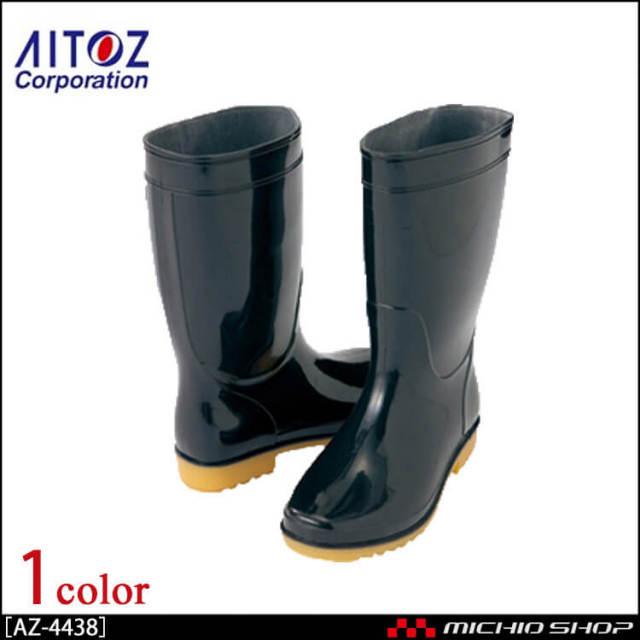 AITOZ アイトス衛生長靴 AZ-4438
