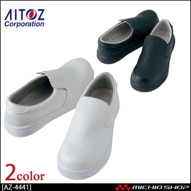 AITOZ アイトス耐滑コックシューズ(先芯入り)(男女兼用) AZ-4441