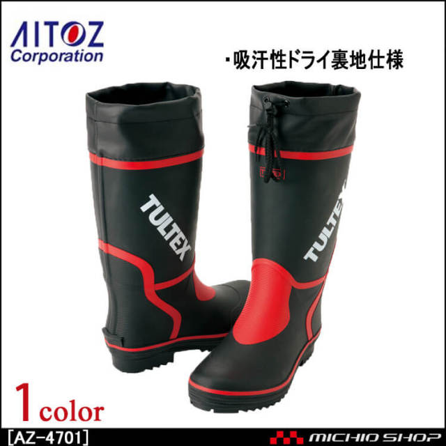 AITOZ アイトスカラー長靴 AZ-4701