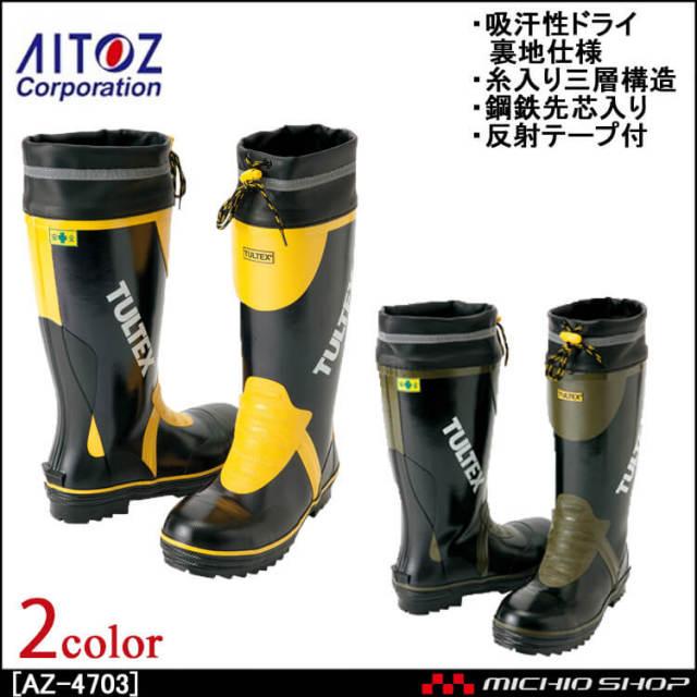 AITOZ アイトス安全ゴム長靴(糸入り) AZ-4703