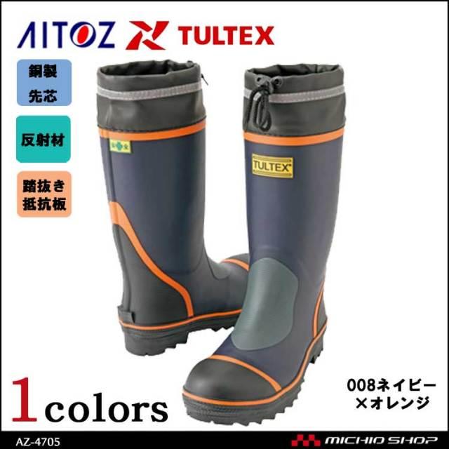 安全長靴 アイトス AITOZ 安全ゴム長靴 踏み抜き抵抗板入りAZ-4705