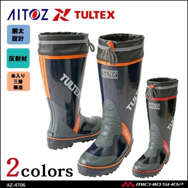 長靴 アイトス AITOZ カラー長靴 糸入り AZ-4706