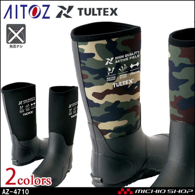 作業長靴 TULTEX タルテックス アイトス[AITOZ] クロロプレーンブーツ AZ-4710 2020年春夏新作