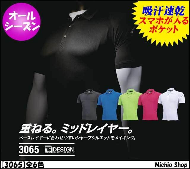 [ゆうパケット対応]作業服 作業着 藤和 半袖ポロシャツ 3065 TS DESIGN