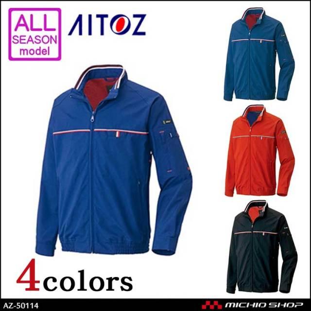 作業服 作業着 アイトス AITOZ 長袖ブルゾン AZ-50114