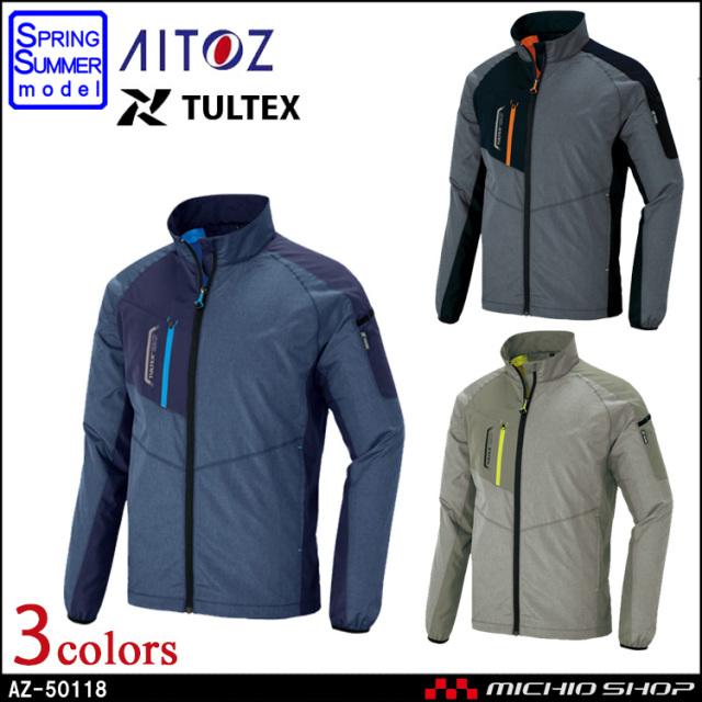 作業服 アイトス AITOZ  TULTEX 裏メッシュジャケット(男女兼用) AZ-50118 春夏