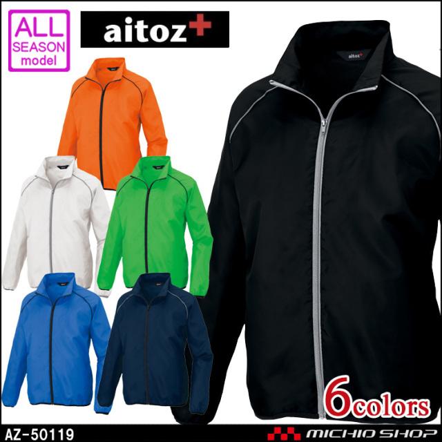 ユニホーム AITOZ アイトス AZ-50119 裏メッシュブルゾン(男女兼用) 作業服 通年 2020年春夏新作