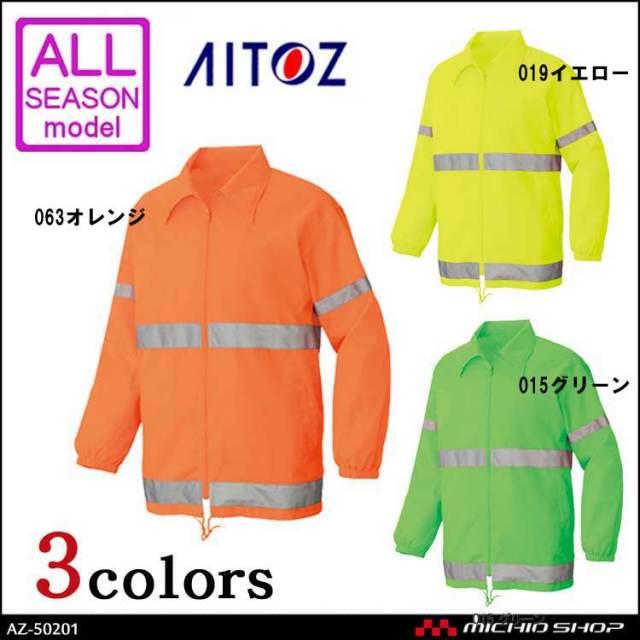 作業服 作業着 アイトス AITOZ 反射材付裏メッシュジャケト AZ-50201