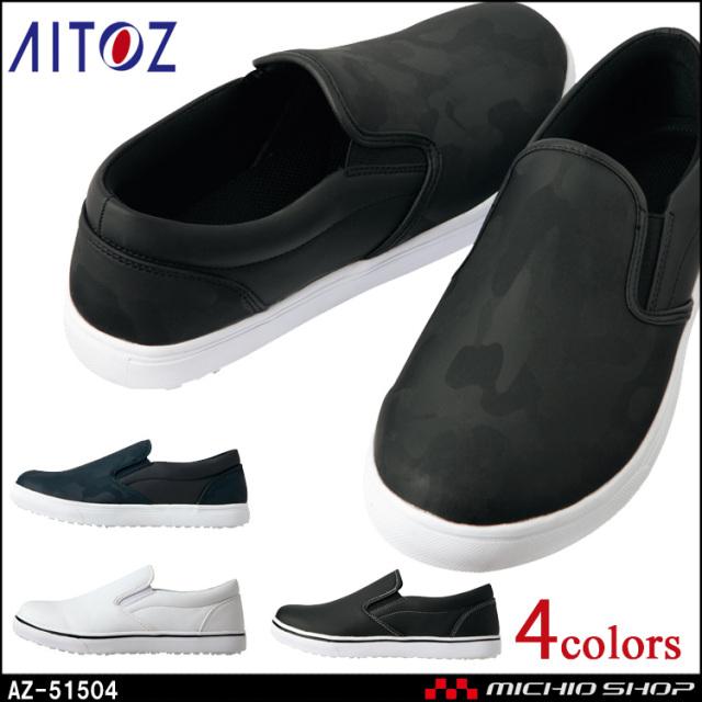 作業靴 アイトス[AITOZ]<BR>スニーカー スリッポンタイプ 男女兼用 AZ-51504 2020年春夏新作