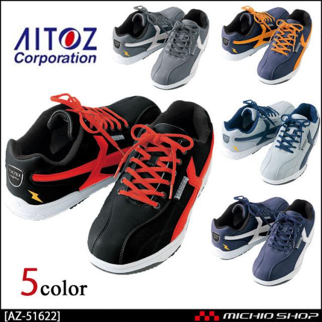 安全靴 アイトス AITOZ セフティーシューズ (耐油・耐滑・静電) (男女兼用)AZ-51622