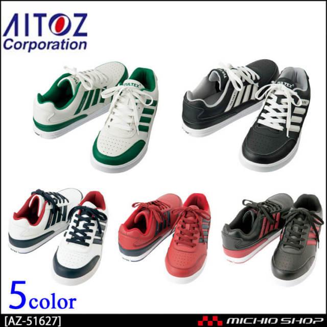 安全靴 アイトス AITOZ セフティーシューズ AZ-51627