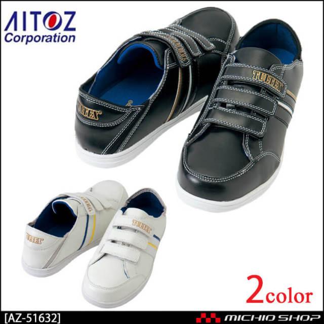 安全靴 アイトス AITOZ セフティーシューズ (マジック・踵踏み) AZ-51632
