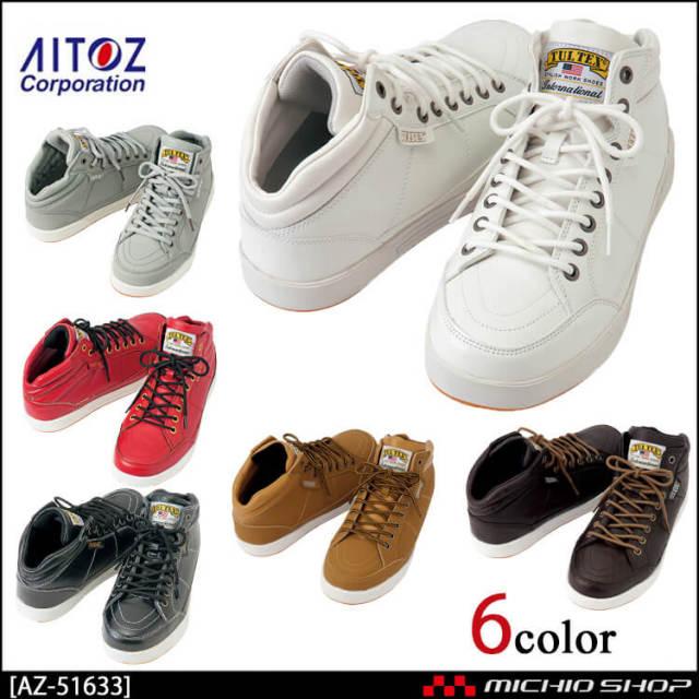 安全靴 アイトス AITOZ セフティーシューズ (ミドルカット) (男女兼用)AZ-51633
