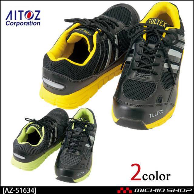 安全靴 アイトス AITOZ セフティーシューズ  AZ-51634