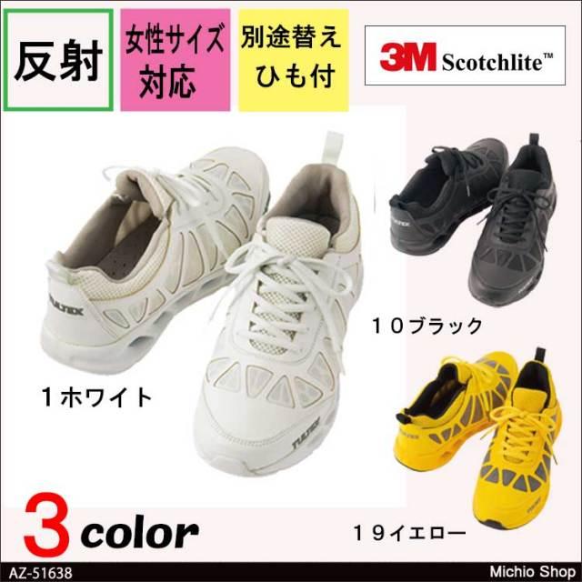 作業靴 AITOZ アイトス スニーカー AZ-51638