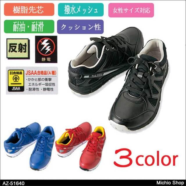安全靴 AITOZ アイトス セーフティシューズ(耐油・耐滑静電) AZ-51640