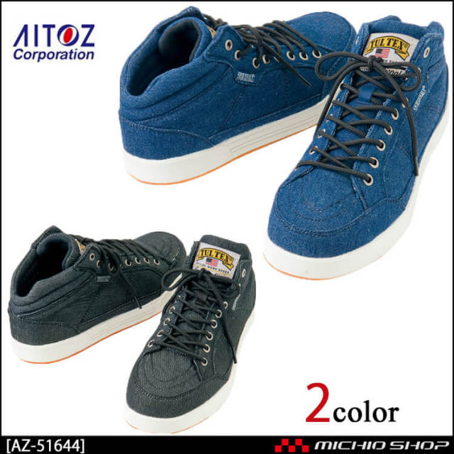 安全靴 アイトス AITOZ セフティーシューズ  (ミドルカット)AZ-51644