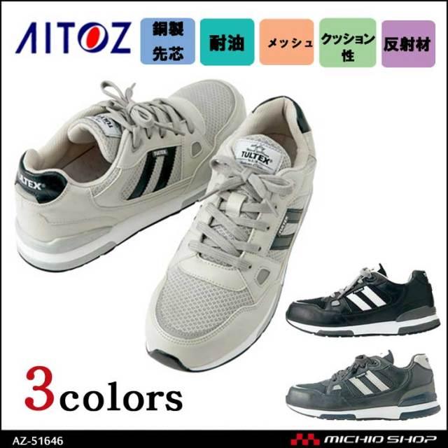 安全靴 AITOZ アイトス セーフティシューズ AZ-51646
