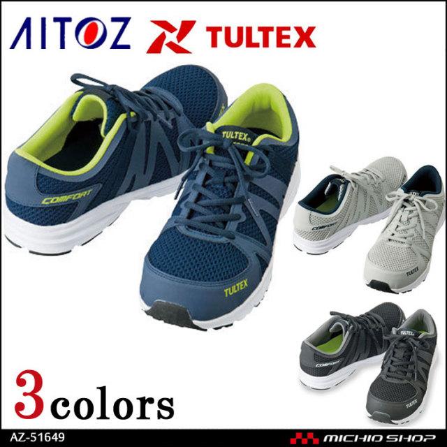 安全靴 アイトス AITOZ セフティーシューズ AZ-51649 2017春夏新作
