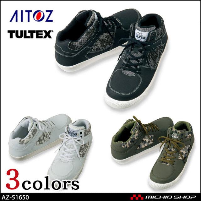 安全靴 アイトス AITOZ セーフティシューズ AZ-51650