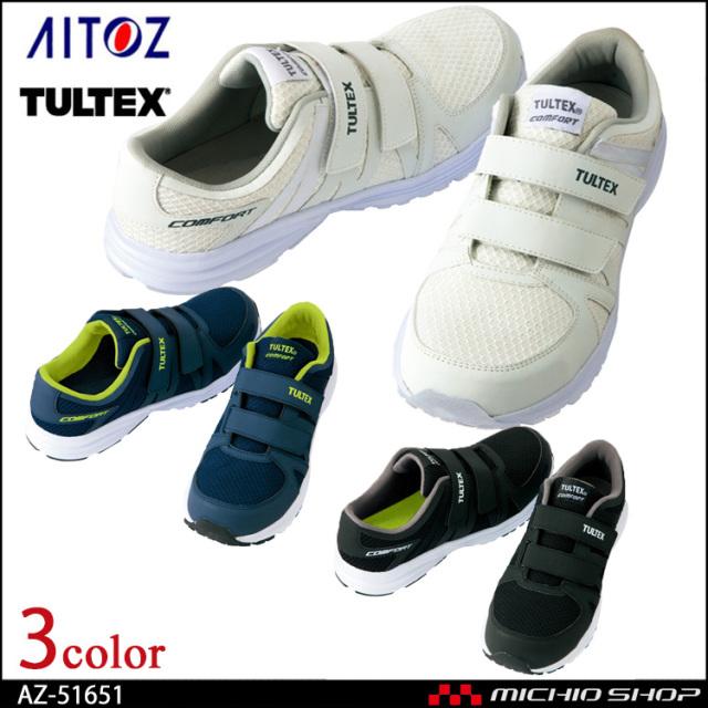 安全靴 アイトス AITOZ セフティーシューズ AZ-51651