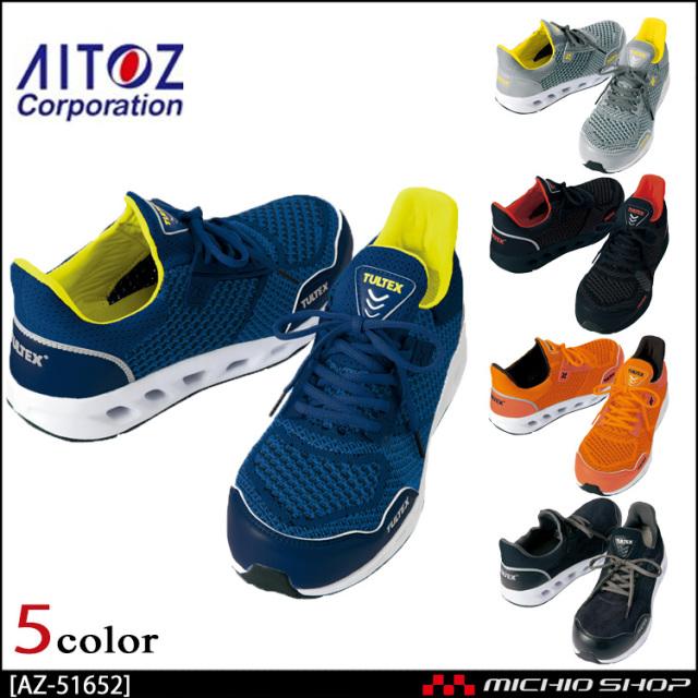 安全靴 アイトス AITOZ セフティーシューズ AZ-51652