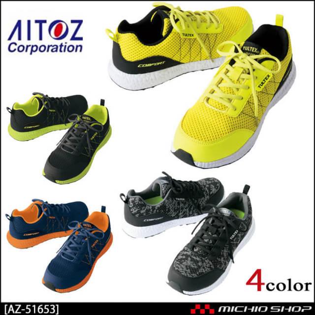 安全靴 アイトス AITOZ セフティーシューズ AZ-51653